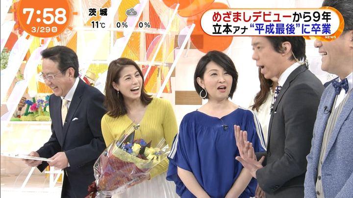 2019年03月29日永島優美の画像26枚目