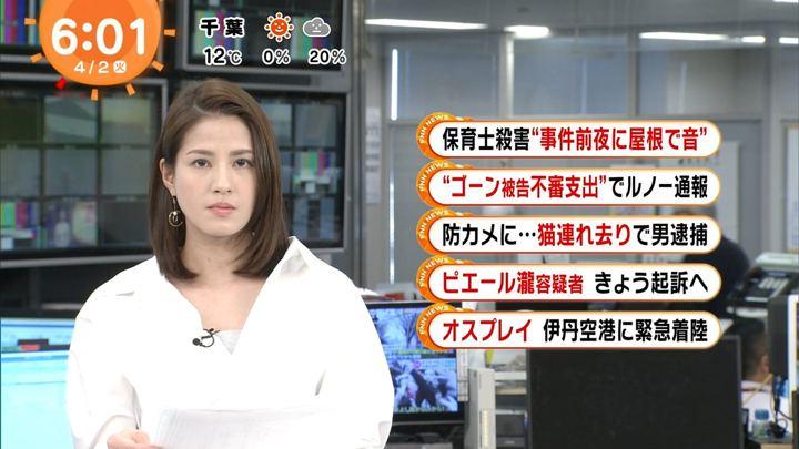 2019年04月02日永島優美の画像07枚目