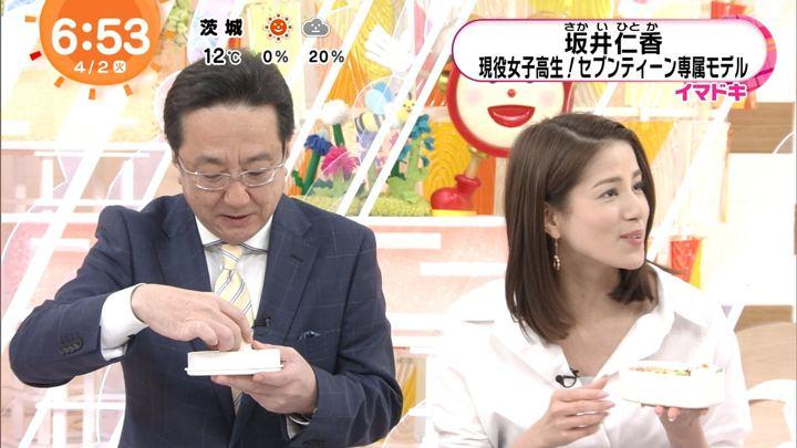 2019年04月02日永島優美の画像12枚目