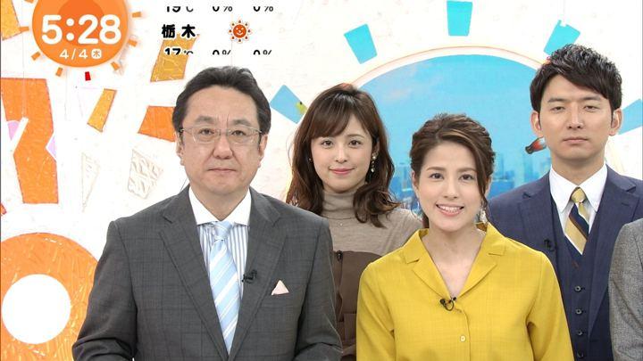 2019年04月04日永島優美の画像04枚目