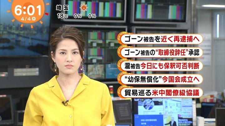 2019年04月04日永島優美の画像07枚目