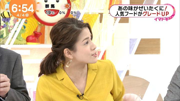 2019年04月04日永島優美の画像11枚目