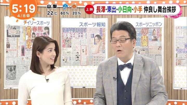 2019年04月08日永島優美の画像03枚目