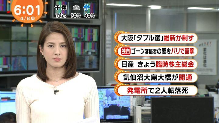 2019年04月08日永島優美の画像10枚目