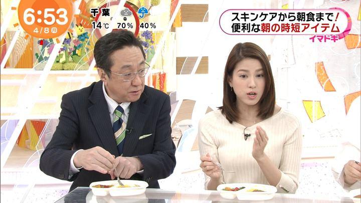 2019年04月08日永島優美の画像15枚目