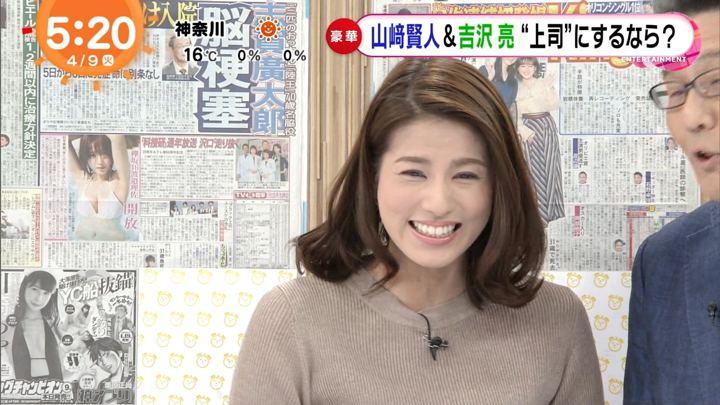 2019年04月09日永島優美の画像06枚目