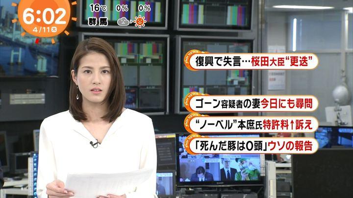 2019年04月11日永島優美の画像07枚目