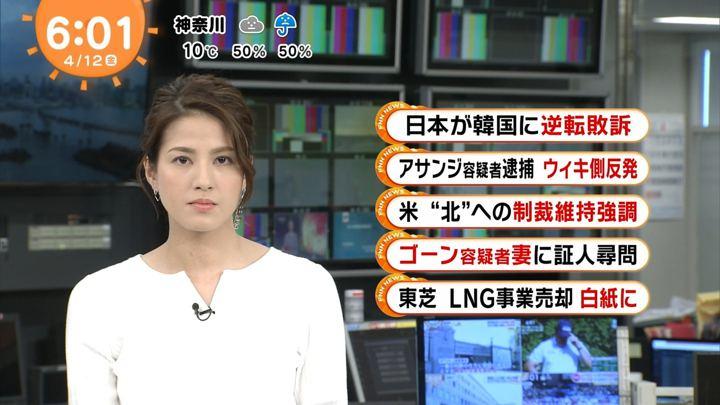2019年04月12日永島優美の画像07枚目