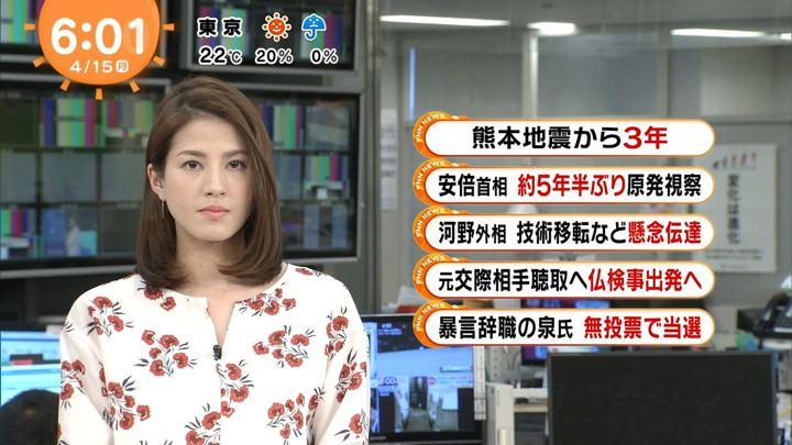 2019年04月15日永島優美の画像09枚目
