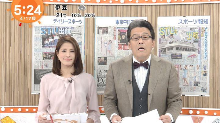 2019年04月17日永島優美の画像04枚目