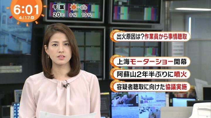 2019年04月17日永島優美の画像09枚目