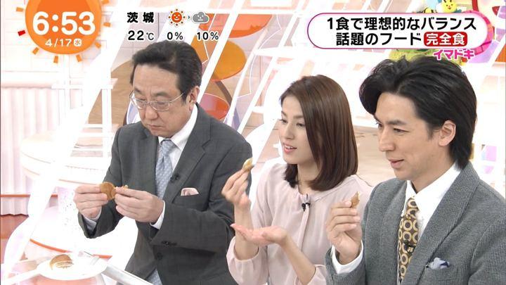 2019年04月17日永島優美の画像16枚目