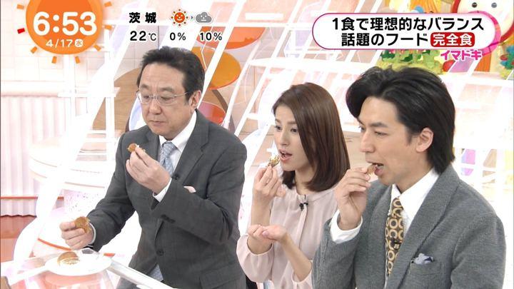 2019年04月17日永島優美の画像17枚目