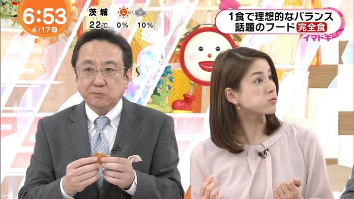 2019年04月17日永島優美の画像18枚目