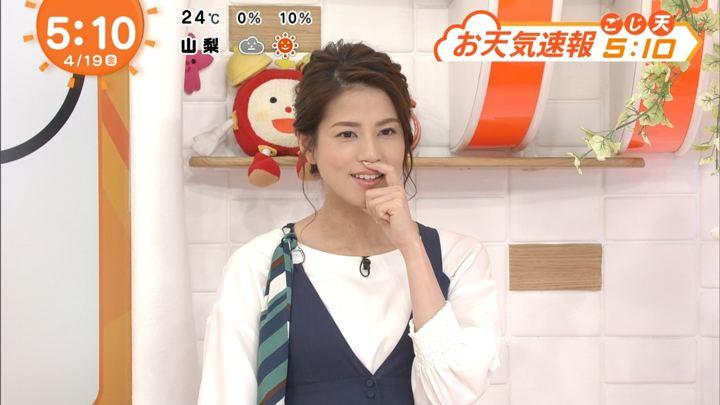 2019年04月19日永島優美の画像02枚目