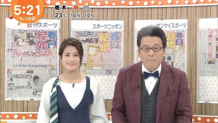 2019年04月19日永島優美の画像05枚目