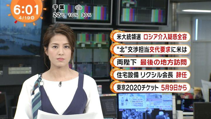 2019年04月19日永島優美の画像09枚目