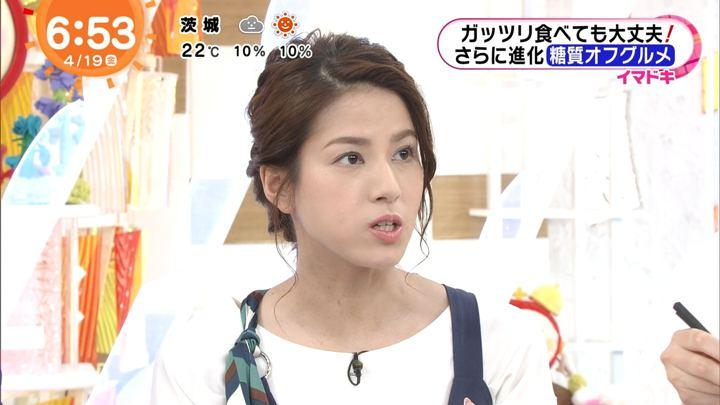 2019年04月19日永島優美の画像12枚目