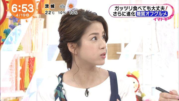 2019年04月19日永島優美の画像13枚目