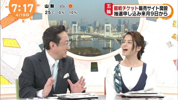 2019年04月19日永島優美の画像15枚目