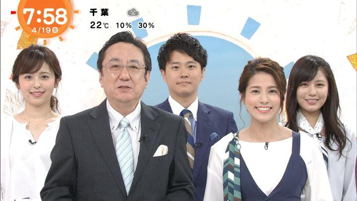 2019年04月19日永島優美の画像17枚目