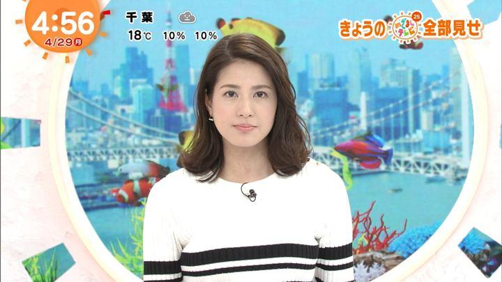 2019年04月29日永島優美の画像01枚目