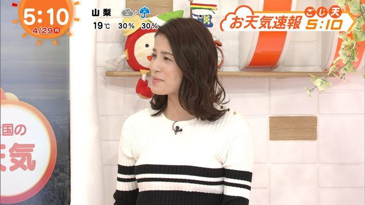 2019年04月29日永島優美の画像02枚目