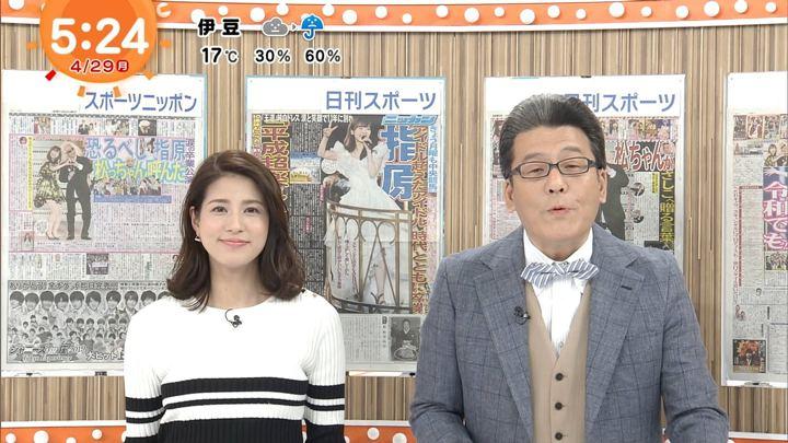 2019年04月29日永島優美の画像05枚目