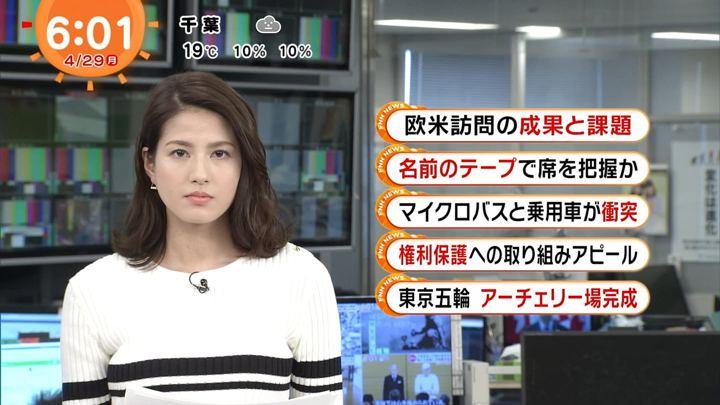 2019年04月29日永島優美の画像09枚目