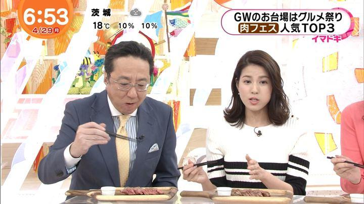 2019年04月29日永島優美の画像13枚目