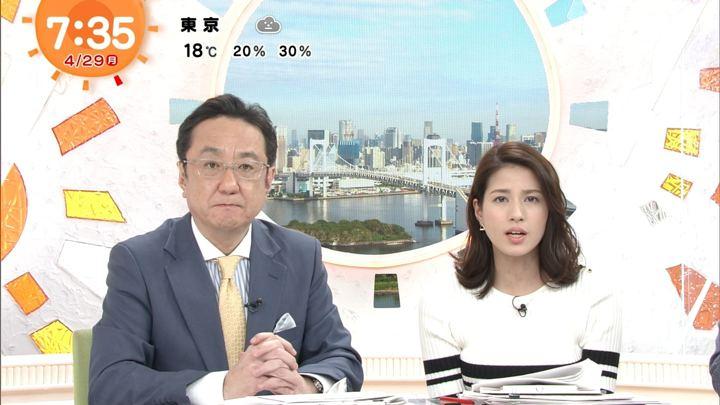 2019年04月29日永島優美の画像18枚目