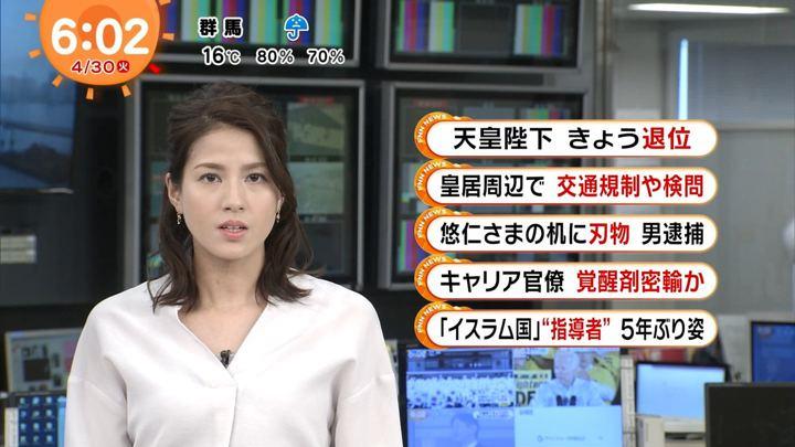 2019年04月30日永島優美の画像06枚目