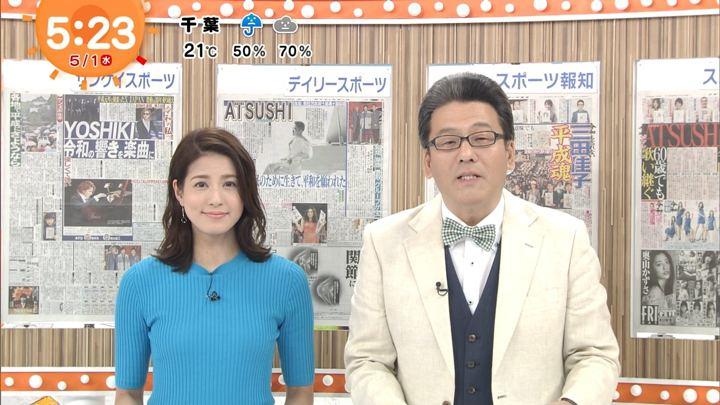 2019年05月01日永島優美の画像04枚目