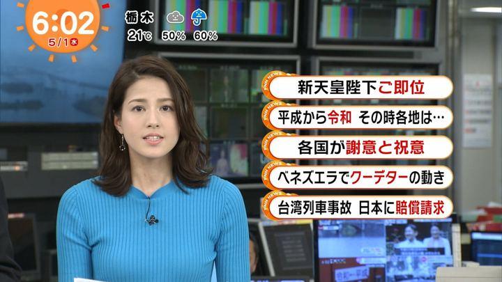 2019年05月01日永島優美の画像09枚目