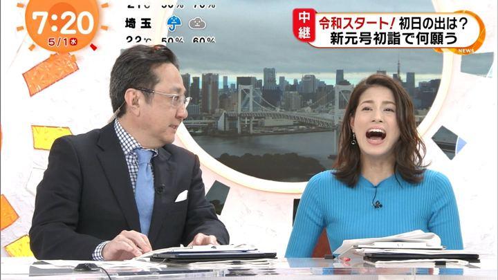2019年05月01日永島優美の画像16枚目