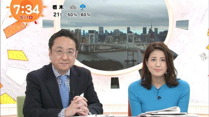 2019年05月01日永島優美の画像17枚目