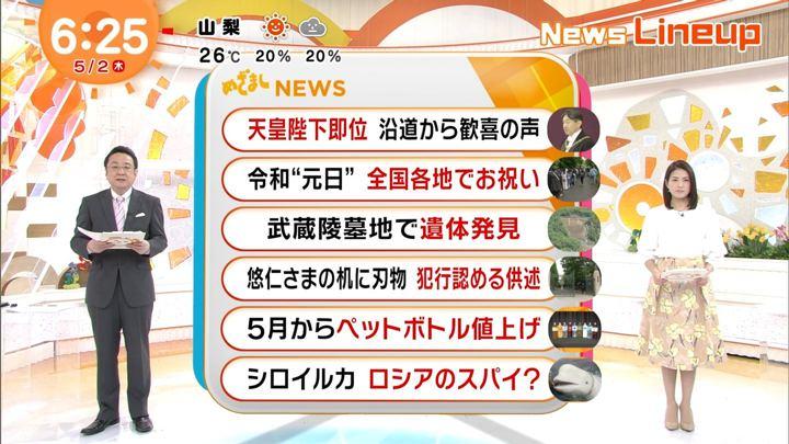 2019年05月02日永島優美の画像11枚目