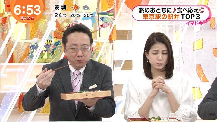 2019年05月02日永島優美の画像12枚目