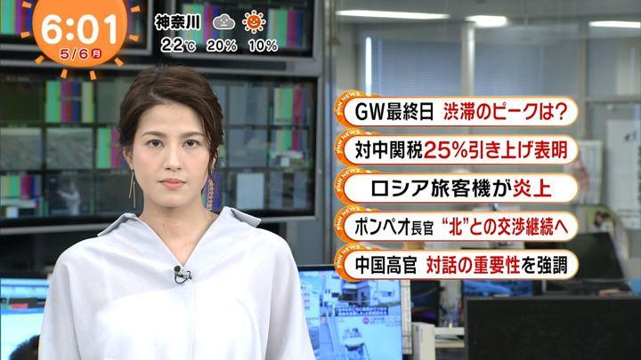 2019年05月06日永島優美の画像12枚目