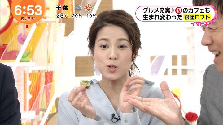 2019年05月06日永島優美の画像18枚目