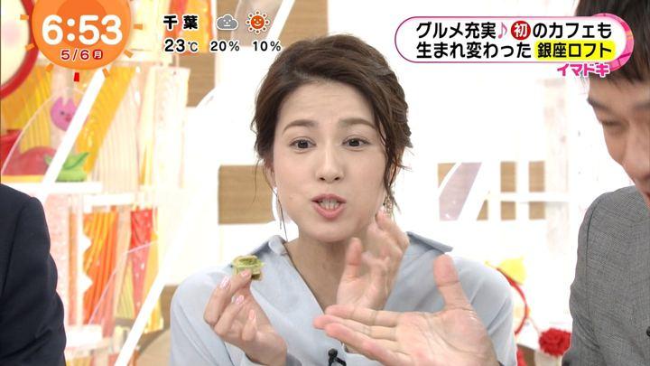 2019年05月06日永島優美の画像20枚目