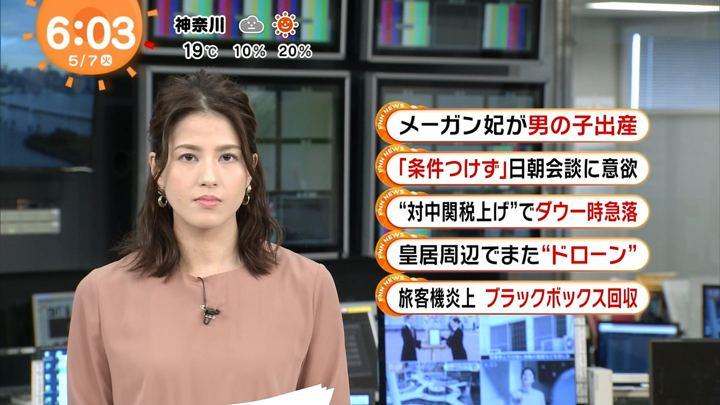 2019年05月07日永島優美の画像06枚目
