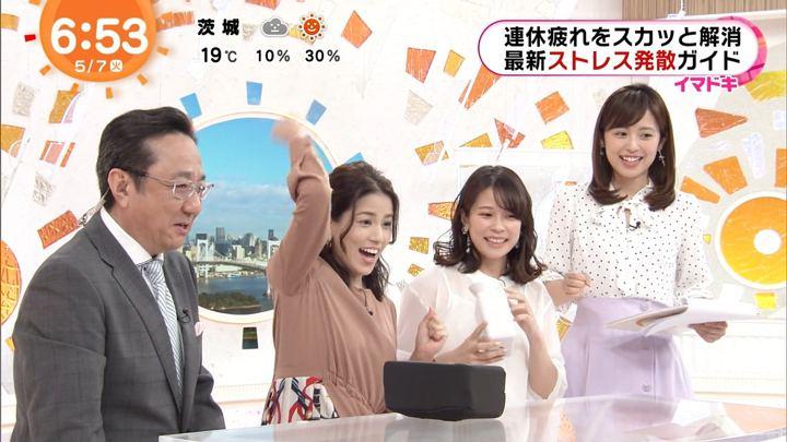 2019年05月07日永島優美の画像10枚目