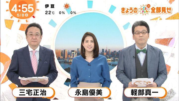 2019年05月08日永島優美の画像01枚目