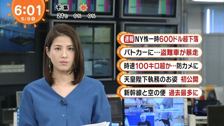 2019年05月08日永島優美の画像17枚目