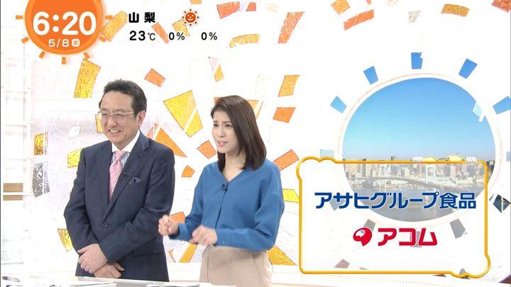 2019年05月08日永島優美の画像19枚目