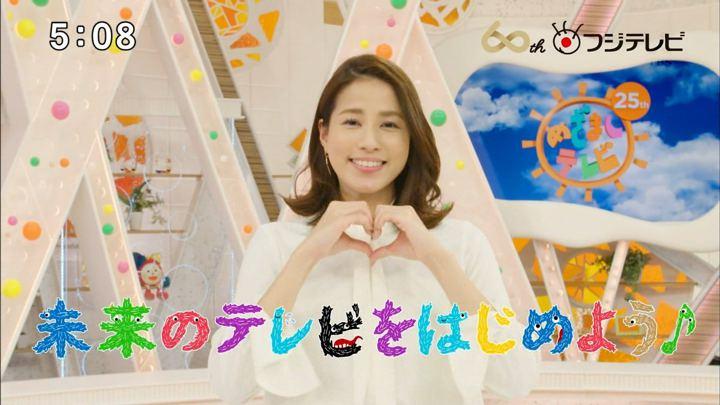 2019年05月09日永島優美の画像02枚目