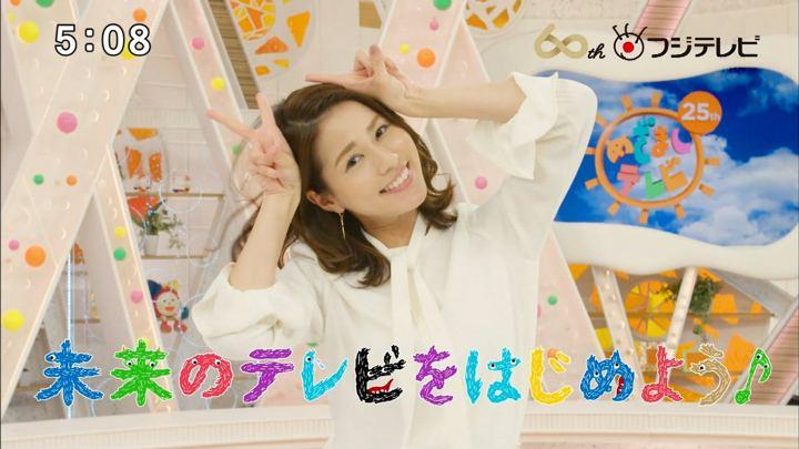 2019年05月09日永島優美の画像04枚目