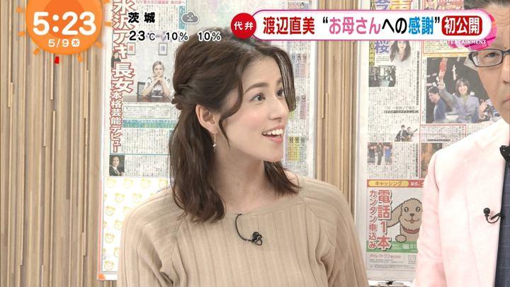 2019年05月09日永島優美の画像07枚目
