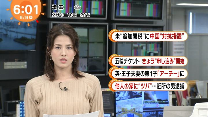 2019年05月09日永島優美の画像11枚目